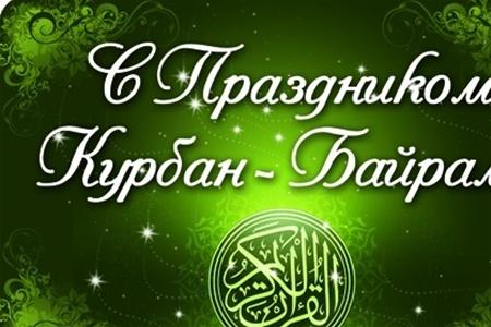 Химкинские мусульмане отметили Курбан-Байрам