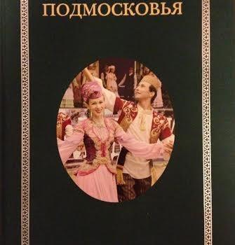Вышла книга «Татары Подмосковья»