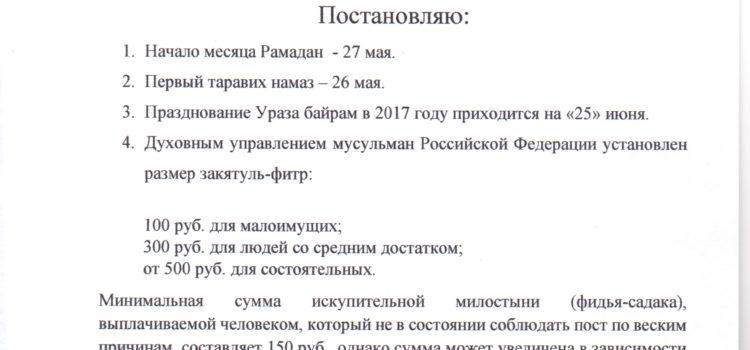 Постановление «О проведении праздника Ураза байрам и закятуль-фитр»