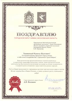 Поздравление от Главы городского округа Химки Д.В. Волошина