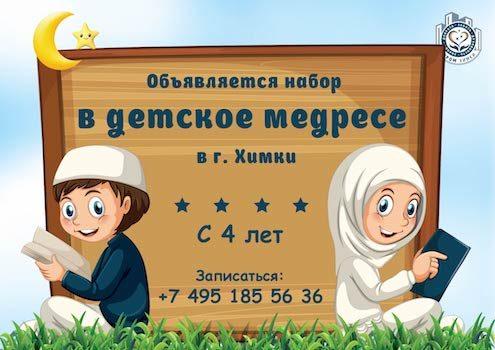 В МРОМ г. Химки проводится набор в детское медресе для детей с 4 лет