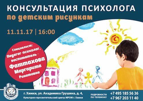 11 ноября встреча с психологом, который по рисункам ваших детей расскажет о чем думает ребёнок