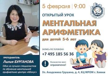Открытый урок ментальной арифметики для детей 5-6 лет
