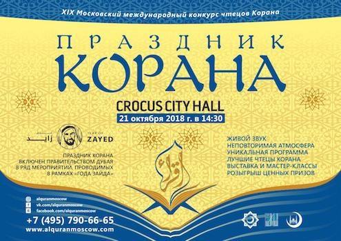 XIX Московский Международный конкурс чтецов Корана в Крокус Сити Холл