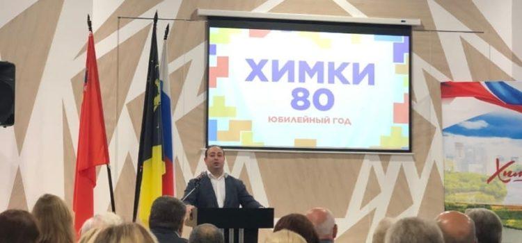 Д.В. Волошин наградил МРОМ Химки благодарственным письмом