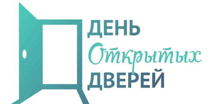 В МРОМ Химки пройдет День открытых дверей