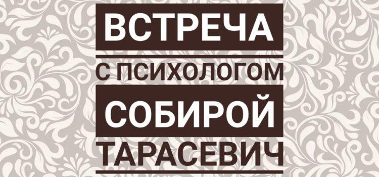 В МРОМ Химки пройдет встреча с Собирой Тарасевич