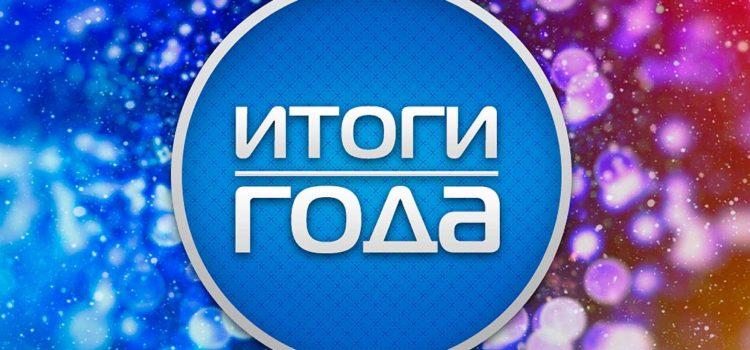 МРОМ Химки подвела итоги за 2019 год
