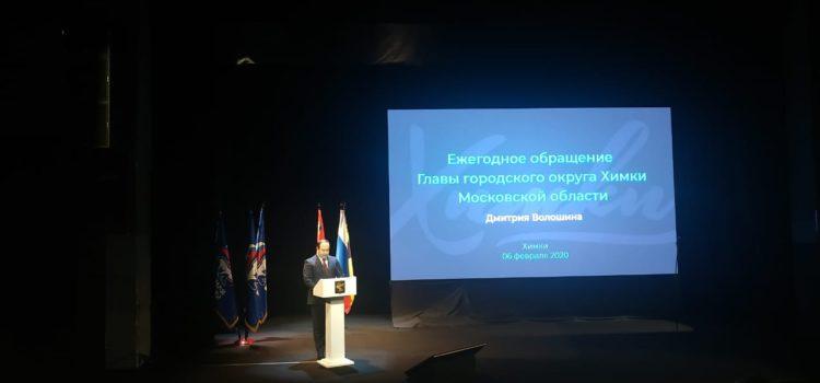 Председатель МРОМ Химки принял участие в ежегодном обращении Главы городского округа к жителям