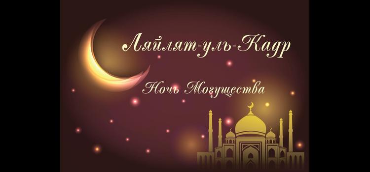 Рамадан ночью могущества Ляйлятуль-Кадр