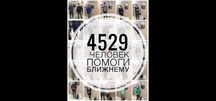 Мусульманская община г.о. Химки за месяц проведения акции помогла 4529 людям