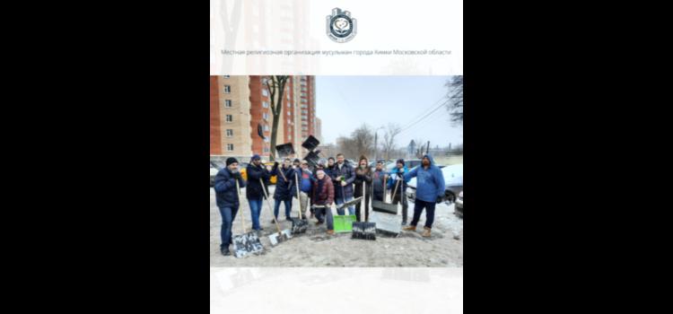 Активисты МРОМ вышли на уборку придомовой территории по адресу город Химки, улица академика Грушина, дом 4.