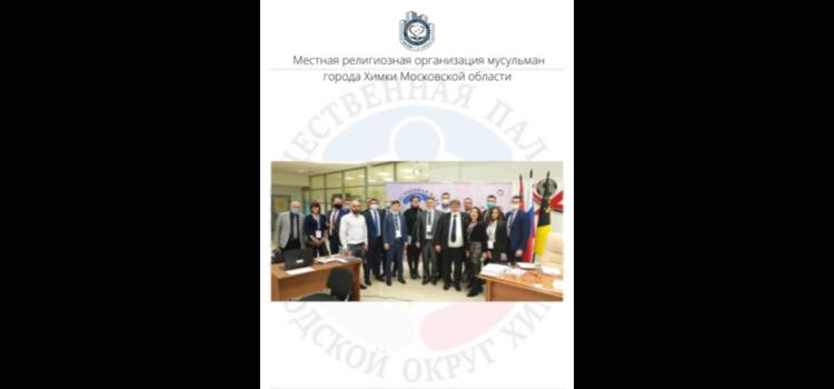 Первое пленарное заседание Общественной палаты города Химки созыва 2020-2023гг.