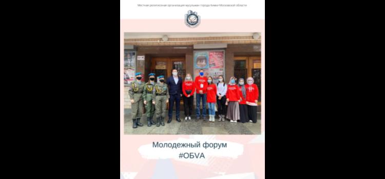 Молодежный форум #ОБVА