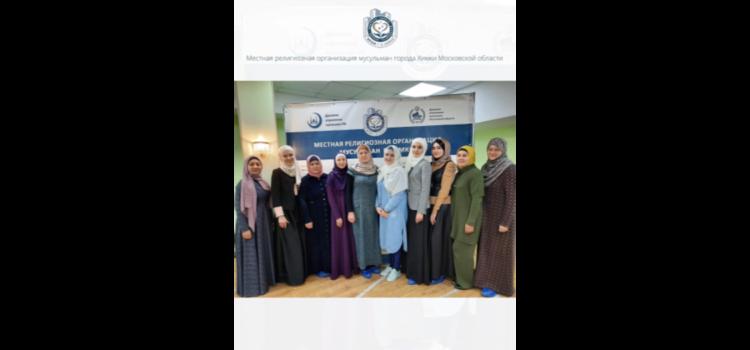 Местная религиозная организация мусульман приняла преподавателей и воспитателей из воскресных медресе