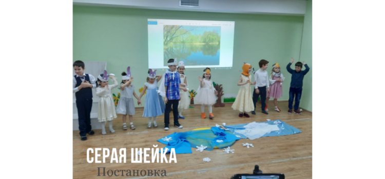 «Серая шейка» спектакль для родителей