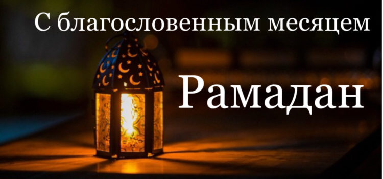 Поздравляем с благословенным месяцем Рамадан!