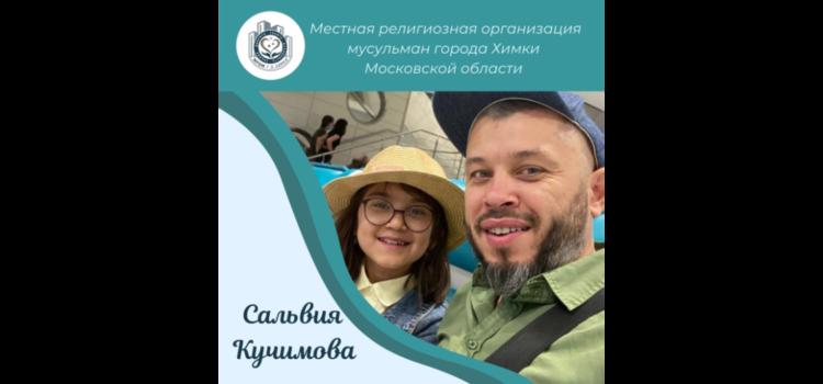 Сальвию Кучимову наградили за отличные показатели в учебе