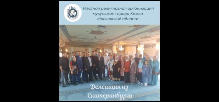 Делегация из Екатеринбурга