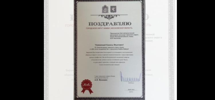 Дмитрий Волошин поздравил химкинских  мусульман с праздником Курбан Байрам